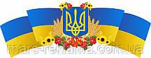 Стенд с государственной символикой «Герб и флаг»