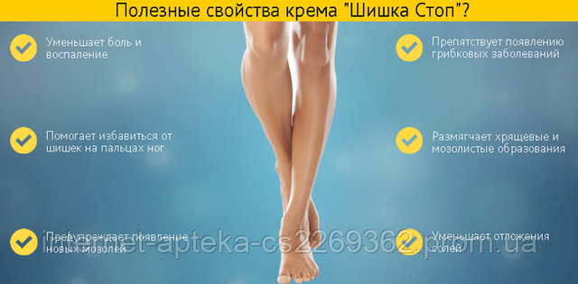 шишка стоп крем цена украина