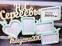 """Іменна рамка для фотографій """"Сергеевы"""" / рамка на замовлення з іменами"""
