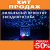 SLEEP MASTER нічник-проектор зоряного неба STAR MASTER з блоком живлення
