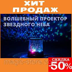 SLEEP MASTER  ночник проектор звездного неба STAR MASTER с блоком питания