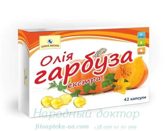 Масло тыквы экстра, 42 капсулы Ава плюс