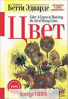"Книга ""Цвет"", Бетти Эдвардс | Попурри"