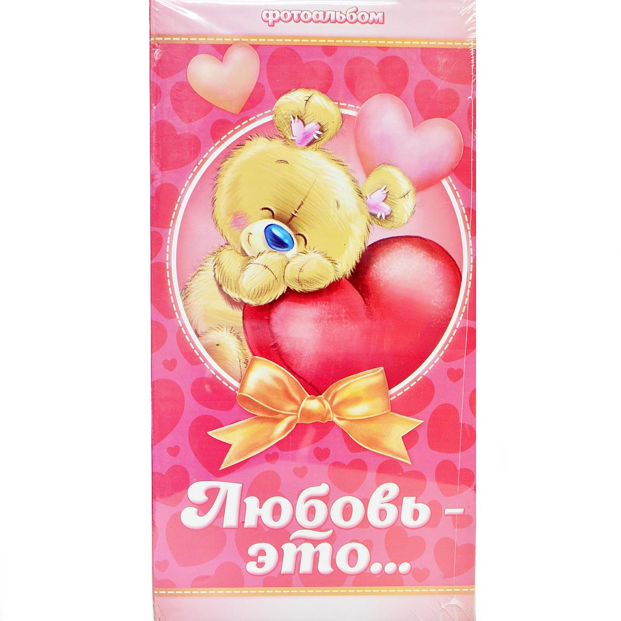 """Фотоальбом """"Любовь Это"""" (детский альбом)  300/10х15см."""