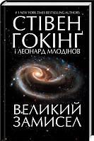"Книга ""Великий замисел"", С. Гокінґ, Л. Млодінов | КСД"