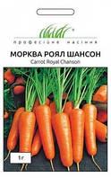 Морковь Роял Шансон, 1г