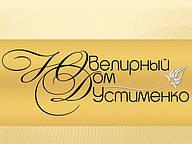 Ювелирный Дом Устименко