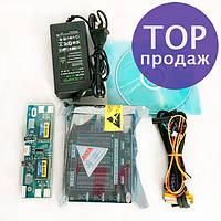 Тестер матриц дисплеев LCD/LED test tool T-V18 + блок питания, инвертор и набор кабелей