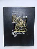 Б/у. Котляр Н.Ф., Смолий В.А. История в жизнеописаниях., фото 1