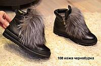 Ботинки зимние натуральная кожа опушка чернобурка код 2527