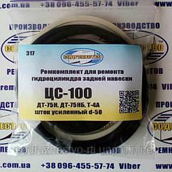 Ремкомплект гидроцилиндра ЦС-100 (шток усиленный d-50) задней навески (ГЦ 100*50) трактор ДТ-75Н, ДТ-75НБ, Т-4
