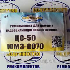 Ремкомплект гидроцилиндра ЦС-50 поворота колёс (ГЦ 50*28) трактор ЮМЗ-8070