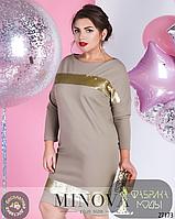 Лаконичное платье-кокон с двухсторонними пайетками р. 48,50
