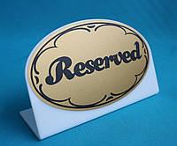 Табличка настольная Reserved белая, фото 1