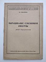 Выращивание семенников люцерны Опыт передовиков 1951 год