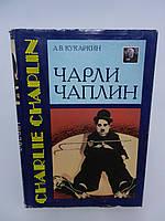 Б/у. Кукаркин А.В. Чарли Чаплин., фото 1