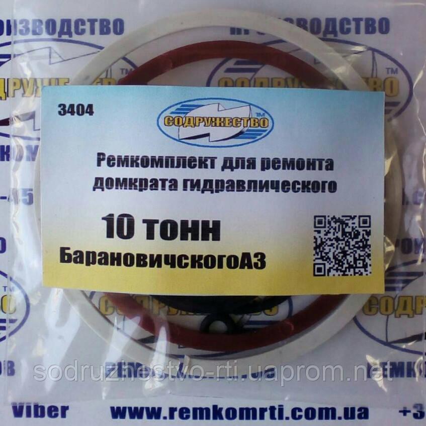 Ремкомплект домкрата гидравлического 10 тонн БААЗ БарановичинскогоАЗ