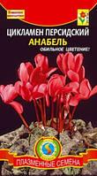 Семена Цикламен персидский Анабель  3 сем. Плазменные Семена