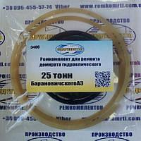 Ремкомплект домкрата гидравлического 25 тонн БААЗ БарановичинскогоАЗ