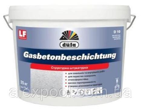 Структурна штукатурка Gasbetonbeschichtung D10 15 кг