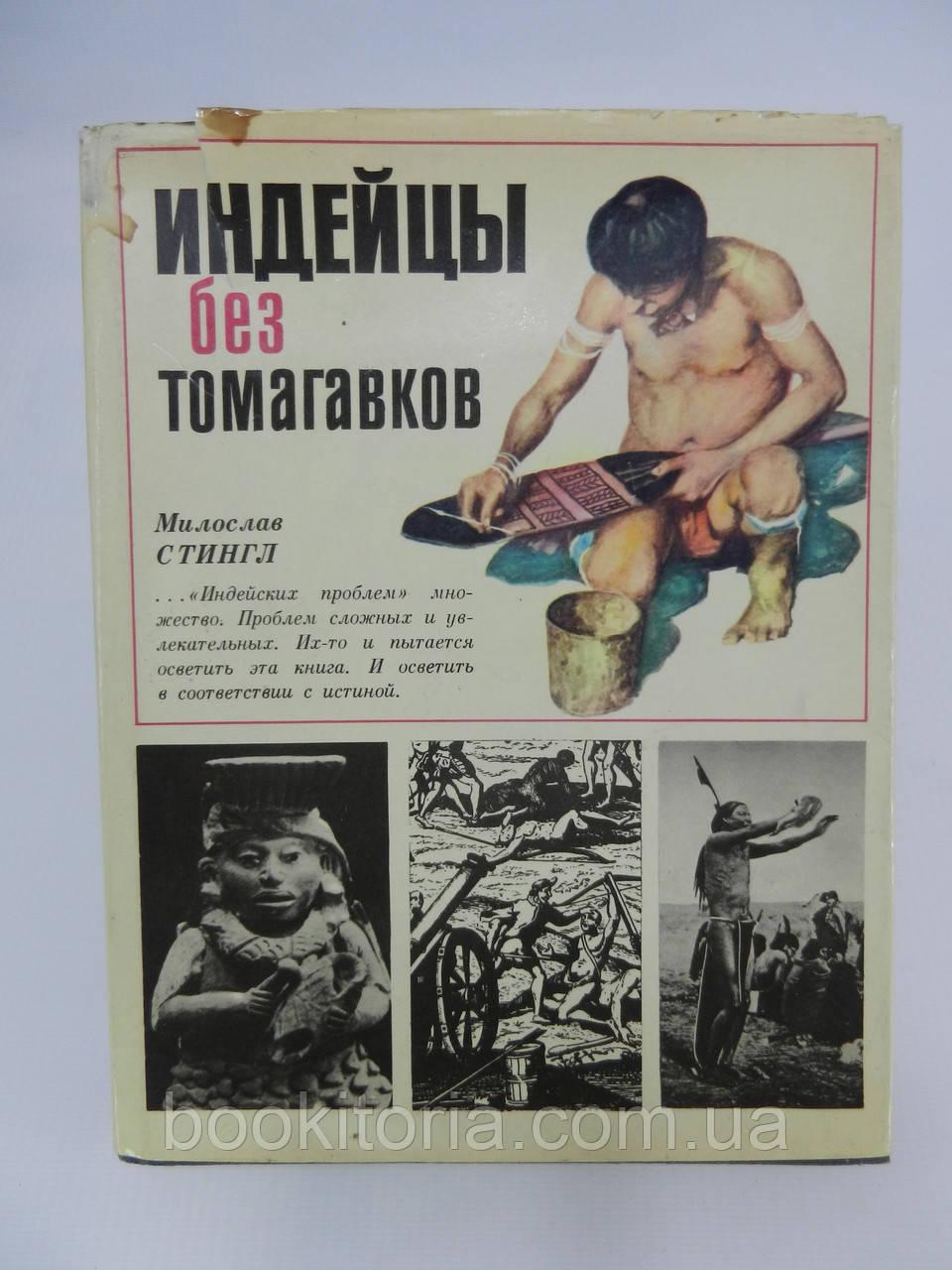 Стингл М. Индейцы без томагавков (б/у).