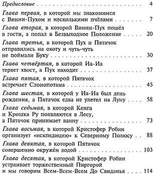 Винни-Пух А. Милн, Б. Заходер, фото 2