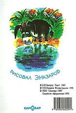 Винни-Пух А. Милн, Б. Заходер, фото 3