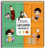 "Книга ""Світлофор обачності"", Павла Ганачкова | #книголав"