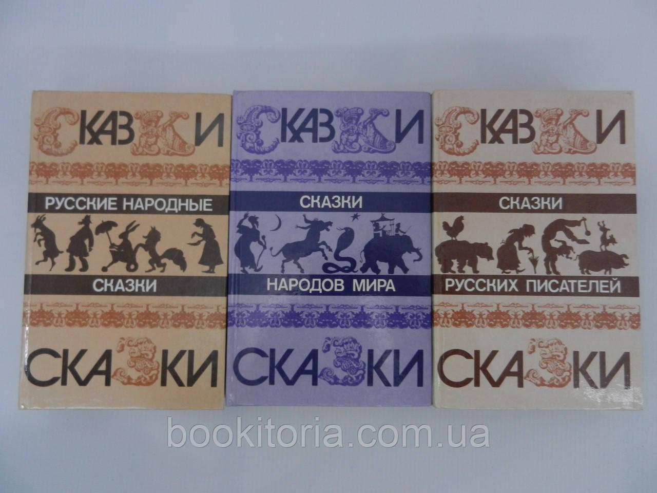 Сказки народов мира. В трех томах (книгах) (б/у).