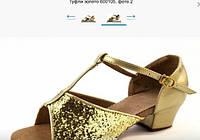 Бальные золотые туфли для девочек
