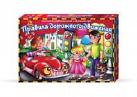 """Настольная обучающая игра  """"Правила дорожного движения"""" Danko Toys Данко тойс"""