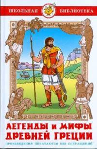Легенды и мифы Древней Греции, фото 2