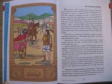 Легенды и мифы Древней Греции, фото 3
