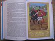 Легенды и мифы Древней Греции, фото 4