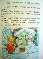Маша и Ойка Софья Прокофьева, фото 2