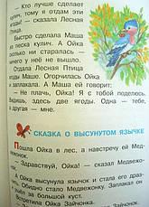Маша и Ойка Софья Прокофьева, фото 3