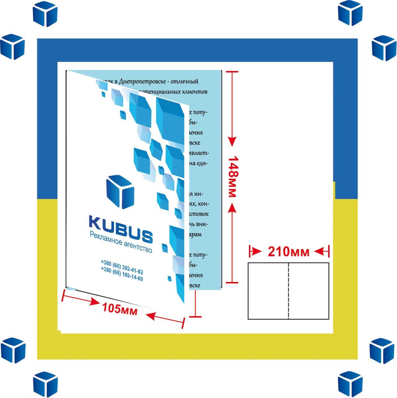 Буклеты А6 (2500 штук/ 170 г/м²/биг/фальц/оперативно/любые тиражи)