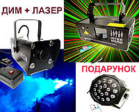 Комплект светомузыки дым машина 400 Вт + диско лазер RGY DMX Dzyga