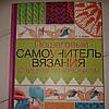 Книга Самоучитель вязания спицами и крючком