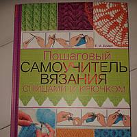 Книга Самоучитель вязания спицами и крючком, фото 1