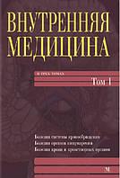 Внутренняя медицина: в 3 томах. Том. 1: учебник (ВУЗ III—IV ур. а.)  Е.Н. Амосова.