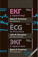ЕКГ у практиці = The ECG in Practice = ЭКГ в практике: навчальний посібник (ІІІ—IV р. а.).  Джон Р. Хемптон.