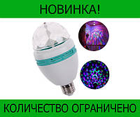 Вращающая диско-лампа LED Full Color Rotating Lamp!Розница и Опт
