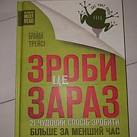 Книга Зроби це зараз Брайан Трейсі, фото 1