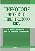 Гінекологія дитячого і підліткового віку: підручник (ВНЗ ІV р.а.)  І.Б. Вовк, Г.М. Абабкова, О.А. Андрієць.