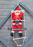Хит! Подвесная сказочная Фигура Санта Клауса 60 см на лестнице