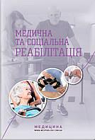 Медична та соціальна реабілітація: навчально-методичний посібник (І—ІІІ н. а.) С. С. Сапункова, Л. О. Піц.