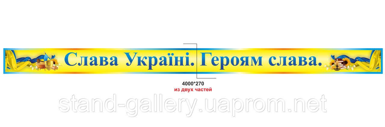 Стенд Слава Україні