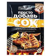 """Приправа для маринования мяса """"Апельсин и имбирь"""" 30 г"""