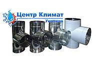 Дымоход: колени, тройники, конусы. Трубы 0,5 мм нержавеющей стали с оцинковкой
